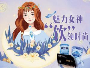 """【魅力女神节】优惠""""价""""到,黄河源就是要把你宠上天"""