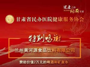 甘肃省民办医院健康服务协会发来感谢信